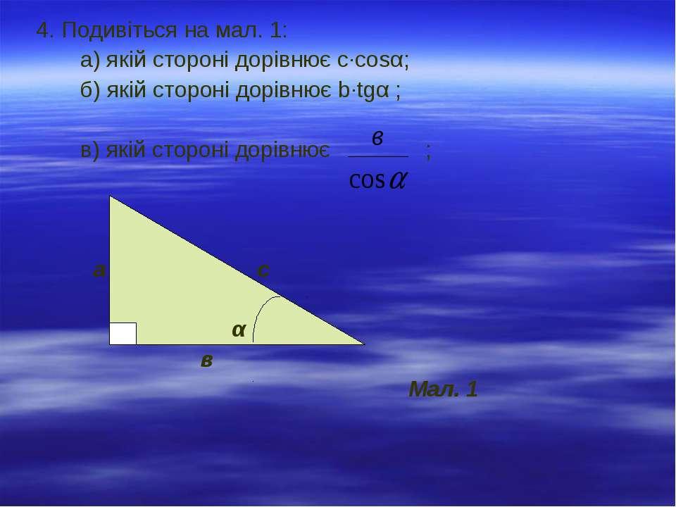 4. Подивіться на мал. 1: а) якій стороні дорівнює c·cosα; б) якій стороні дор...