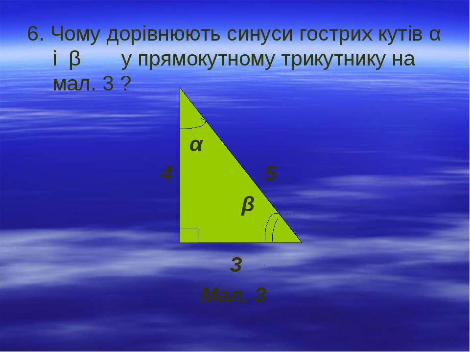 6. Чому дорівнюють синуси гострих кутів α і β у прямокутному трикутнику на ма...