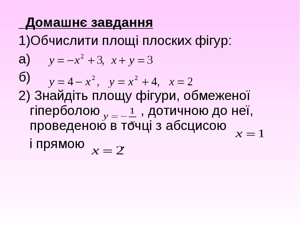 Домашнє завдання 1)Обчислити площі плоских фігур: а) б) 2) Знайдіть площу фіг...
