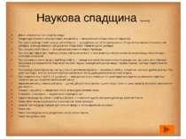 Наукова спадщина Архімед Донині збереглись такі праці Архімеда: Квадратура па...