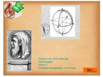 Названі на честь Евкліда Любомудріє Начала Біографічна довідка, ілюстрації до...