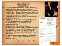 Ісаак Ньютон (1643-1727) У галузі математики він завершив пошук і вдоскон...