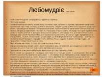 Любомудріє Ісаак Ньютон Геній є терпіння думки, зосередженої у відомому напря...