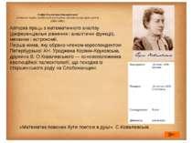 Софія Василівна Ковалевська «Небесна муза» (російський математик, письменниця...