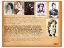 Софія Василівна - перша російська жінка-професор математики - народилася 3 сі...