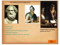 АРХІМЕД (ARCHIMEDES) Любомудріє Біографія Найпопулярніший винахід Архімеда На...