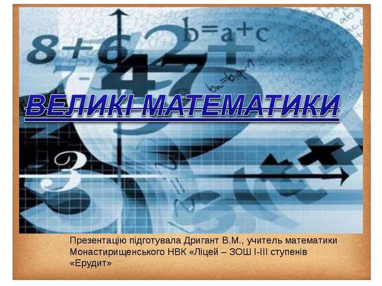 Презентацію підготувала Дригант В.М., учитель математики Монастирищенського Н...