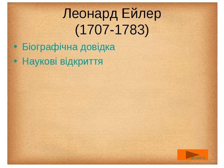 Леонард Ейлер (1707-1783) Біографічна довідка Наукові відкриття до змісту