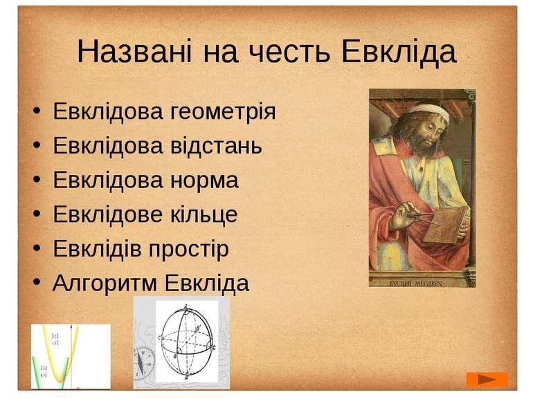 Названі на честь Евкліда Евклідова геометрія Евклідова відстань Евклідова нор...