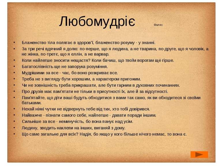 Любомудріє Фалес Блаженство тіла полягає в здоров'ї, блаженство розуму - у зн...