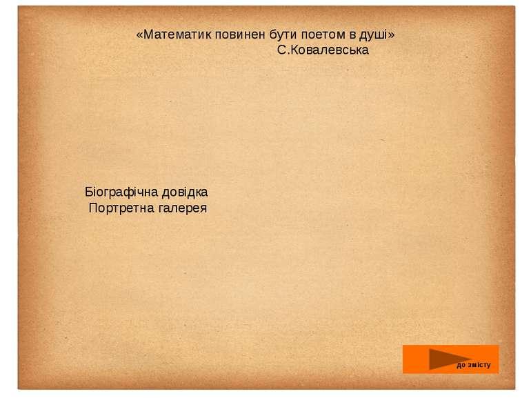 «Математик повинен бути поетом в душі» С.Ковалевська до змісту Біографічна до...