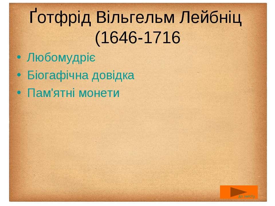 Ґотфрід Вільгельм Лейбніц (1646-1716 Любомудріє Біогафічна довідка Пам'ятні ...