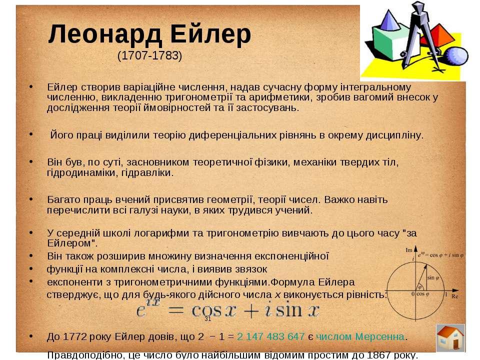 Леонард Ейлер (1707-1783) Ейлер створив варіаційне числення, надав сучасну фо...