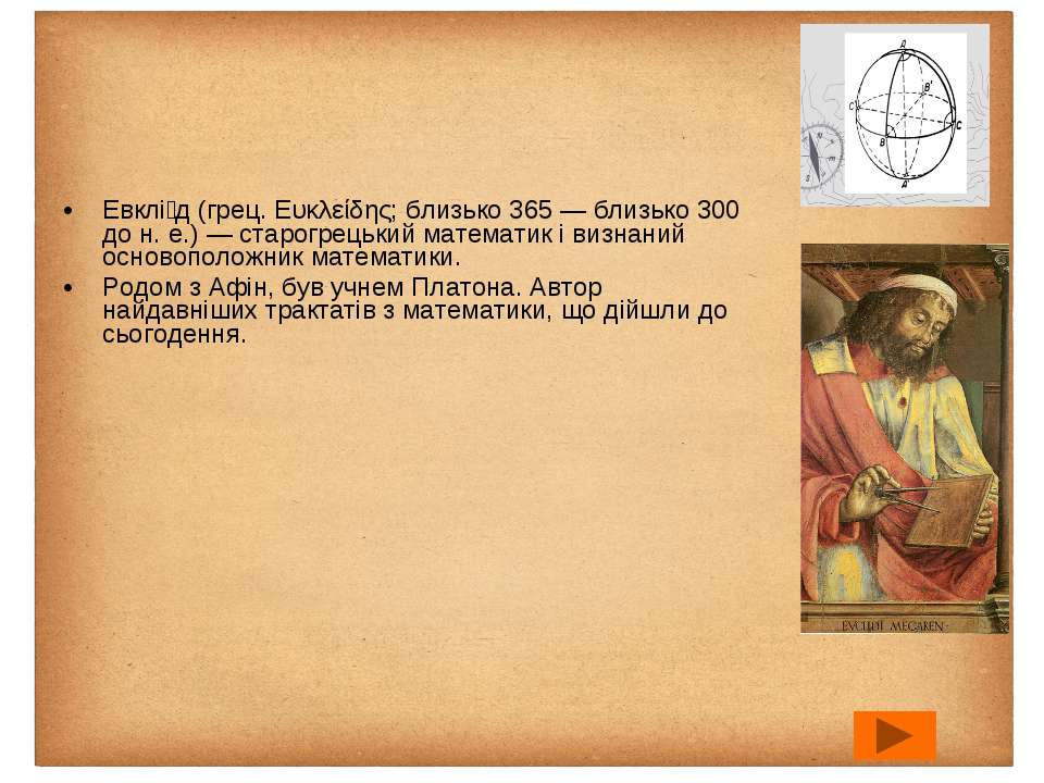 Евклі д (грец. Ευκλείδης; близько 365 — близько 300 до н. е.) — старогрецький...