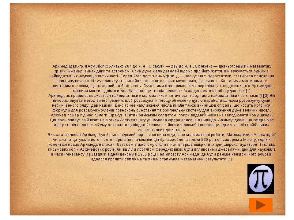 Архімед (дав.-гр. ᾽Αρχιμήδης; близько 287 до н. е., Сіракузи — 212 до н. е., ...