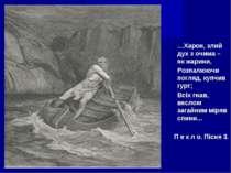 …Харон, злий дух з очима – як жарини, Розпалюючи погляд, купчив гурт; Всіх гн...