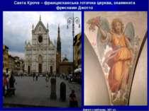 Санта Кроче – францисканська готична церква, знаменита фресками Джотто Ангел ...
