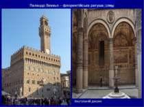 Палаццо Веккьо – флорентійська ратуша (1298р) Внутрішній дворик