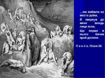 …ми вийшли на моста руїни, Й звернув до мене вождь лице ясне, Що перше в ньог...