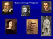 Знамениті люди Флоренції