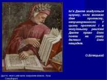 Данте, якого увінчали лавровим вінком. Лука Синьйорелі Ім'я Данте згадується ...