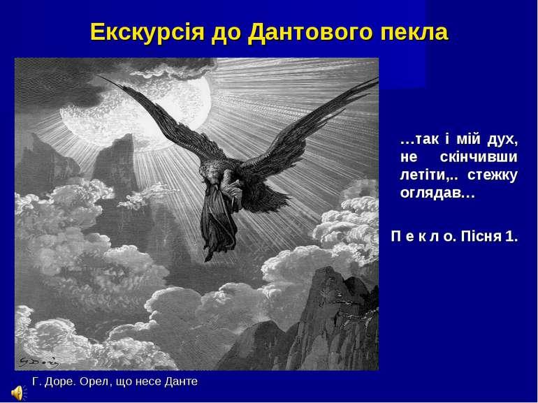 Екскурсія до Дантового пекла Г. Доре. Орел, що несе Данте …так і мій дух, не ...