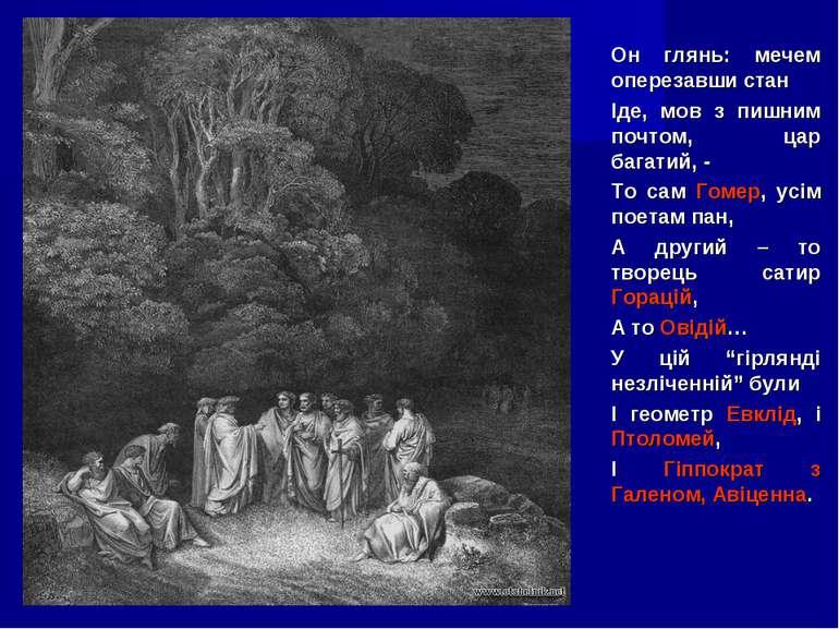 Он глянь: мечем оперезавши стан Іде, мов з пишним почтом, цар багатий, - То с...