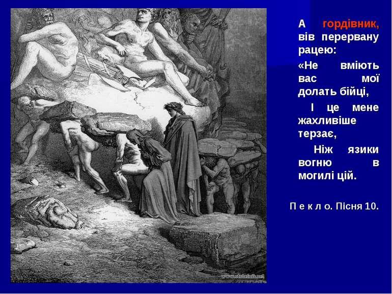 А гордівник, вів перервану рацею: «Не вміють вас мої долать бійці, І це мене ...