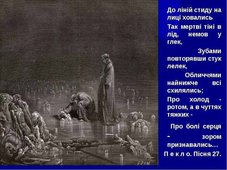 До ліній стиду на лиці ховались Так мертві тіні в лід, немов у глек, Зубами п...