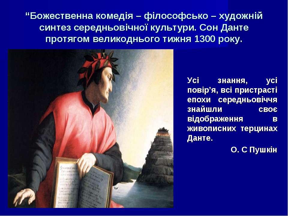"""""""Божественна комедія – філософсько – художній синтез середньовічної культури...."""