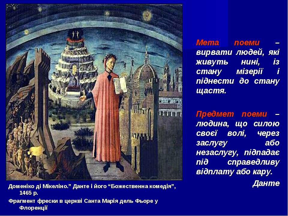 """Доменіко ді Мікеліно."""" Данте і його """"Божественна комедія"""", 1465 р. Фрагмент ф..."""