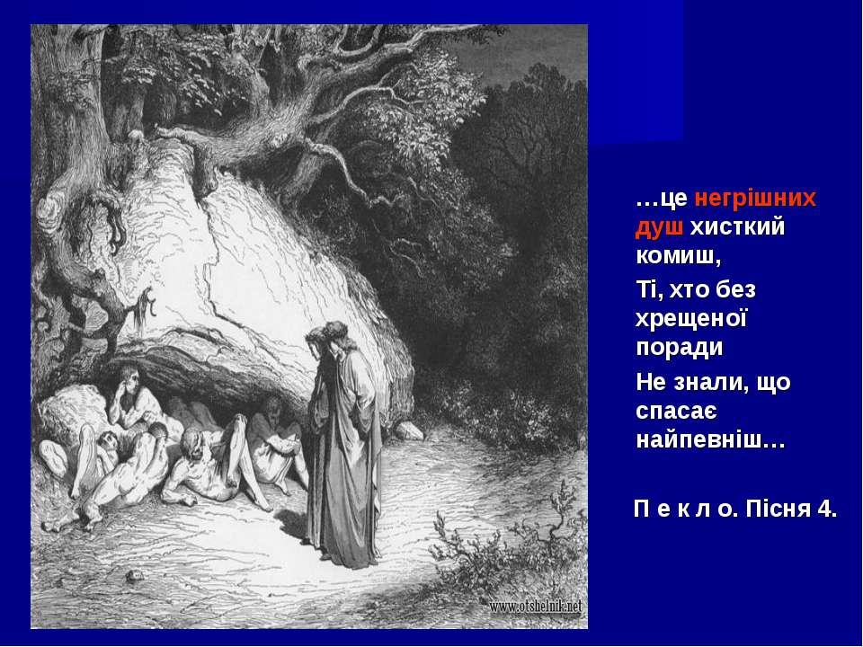 …це негрішних душ хисткий комиш, Ті, хто без хрещеної поради Не знали, що спа...