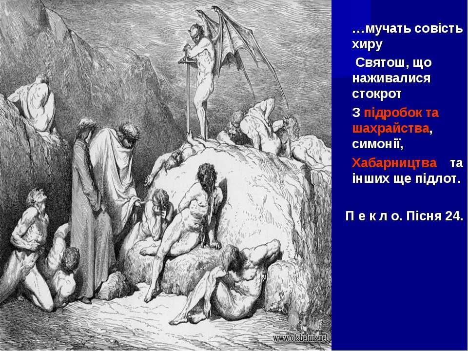 …мучать совість хиру  Святош, що наживалися стокрот З підробок та шахрайства...