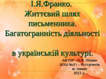 І.Я.Франко. Життєвий шлях письменника. Багатогранність діяльності в українськ...