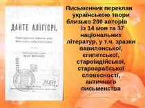 Письменник переклав українською твори близько 200 авторів із 14 мов та 37 нац...