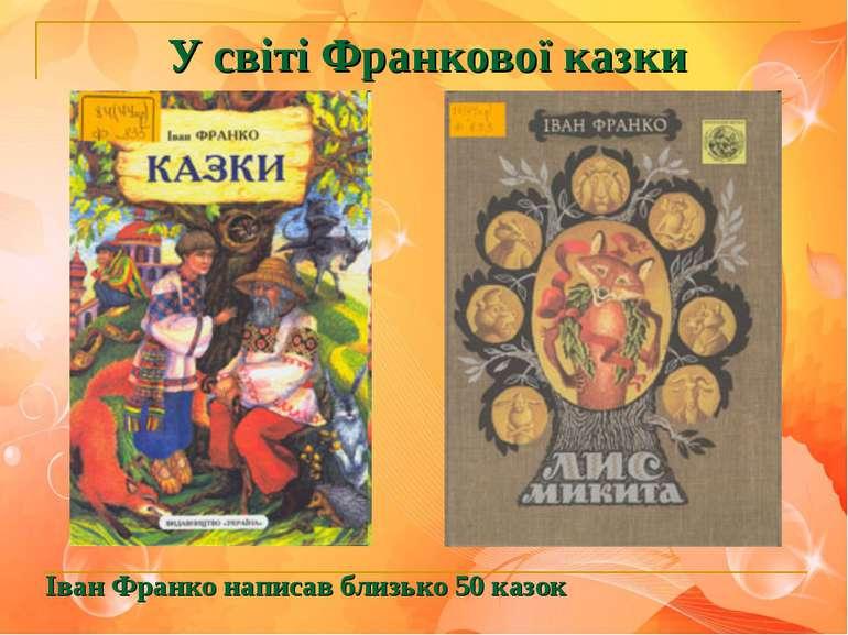 Іван Франко написав близько 50 казок У світі Франкової казки