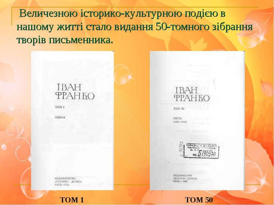 Величезною історико-культурною подією в нашому житті стало видання 50-томного...