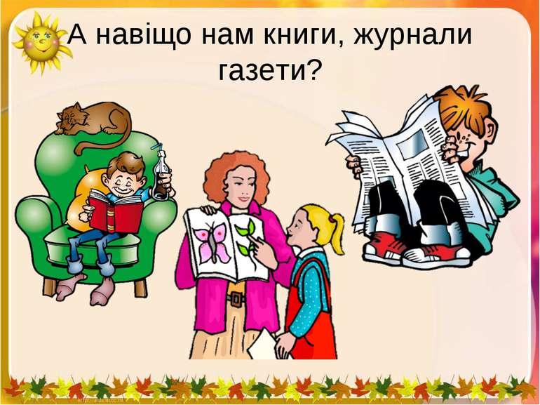 А навіщо нам книги, журнали газети?