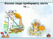 Восени люди прибирають листя та …