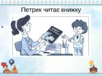 Петрик читає книжку