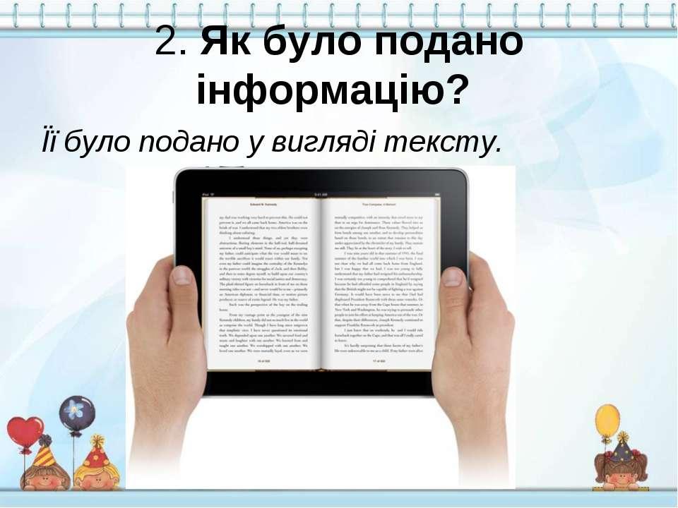 2. Як було подано інформацію? Її було подано у вигляді тексту.
