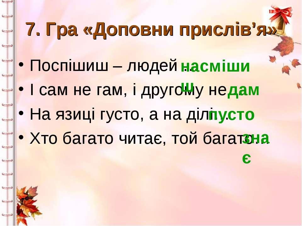 Поспішиш – людей … І сам не гам, і другому не … На язиці густо, а на ділі… Хт...