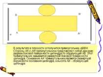 В результате в плоскости α получится прямоугольник АВВIАI. Стороны АВ и АIВI ...