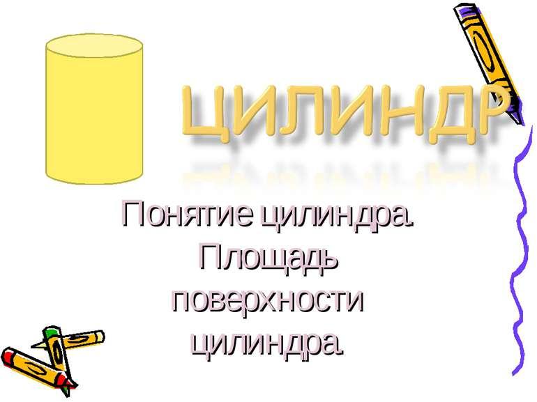 Понятие цилиндра. Площадь поверхности цилиндра.