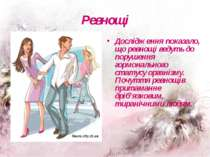 Ревнощі Дослідження показало, що ревнощі ведуть до порушення гормонального ст...