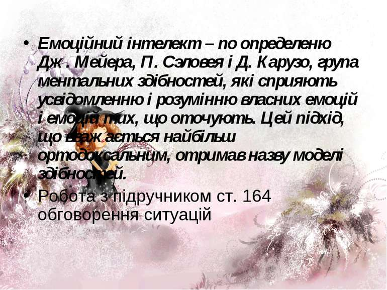 Емоційний інтелект – по определеню Дж. Мейера, П. Сэловея і Д. Карузо, група ...