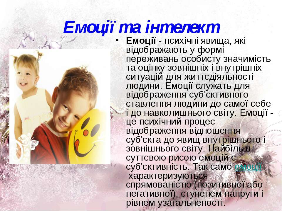 Емоції та інтелект Емоції- психічні явища, які відображають у формі пережива...