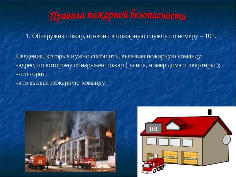 1. Обнаружив пожар, позвони в пожарную службу по номеру – 101. 101 Сведения, ...