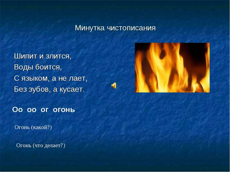 Минутка чистописания Шипит и злится, Воды боится, С языком, а не лает, Без зу...