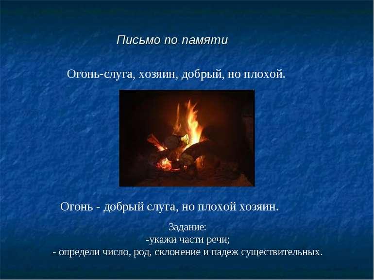 Письмо по памяти Огонь - добрый слуга, но плохой хозяин. Огонь-слуга, хозяин,...